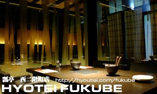 fukube-i