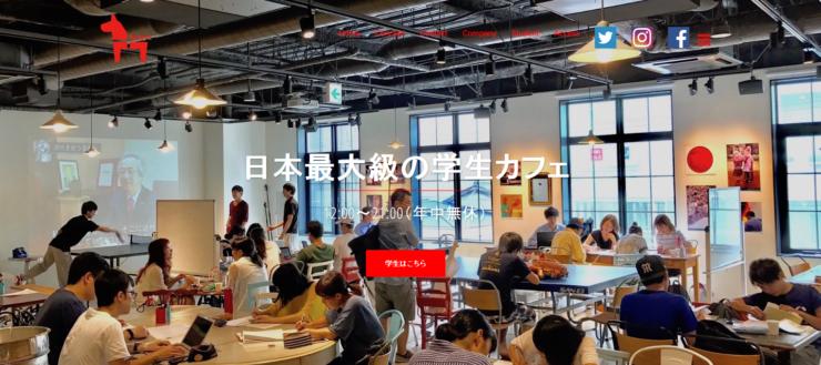図書室プロジェクト開始!!<br>hygger×日本の社長.tv @ 日本最大級の学生カフェ hygger | 京都府京都市中京区河原町通三条下る大黒町 | 京都府 | 日本