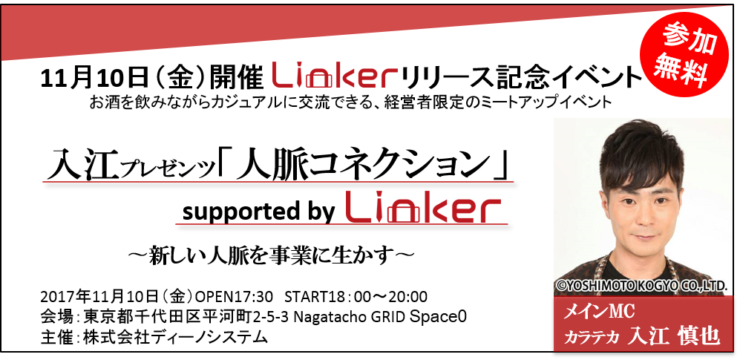 「Linker」リリース記念イベント開催!!(参加無料) @ Nagatacho GRID Space0 | 千代田区 | 東京都 | 日本