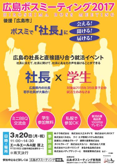 広島ボスミーティング